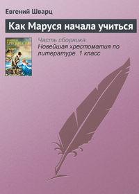Книга Как Маруся начала учиться - Автор Евгений Шварц