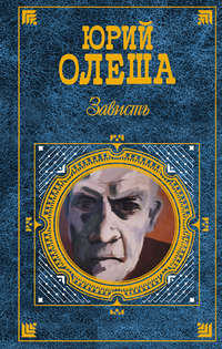 Книга Зависть (сборник) - Автор Юрий Олеша