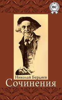 Купить книгу Сочинения, автора Николая Бердяева