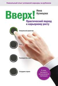 Купить книгу Вверх! Практический подход к карьерному росту, автора Инны Кузнецовой