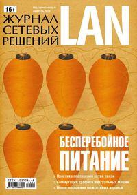 Купить книгу Журнал сетевых решений / LAN №02/2013, автора Открытые системы