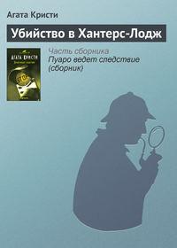 Купить книгу Убийство в Хантерс-Лодж, автора Агаты Кристи