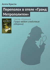 Купить книгу Переполох в отеле «Гранд Метрополитен», автора Агаты Кристи