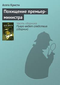 Купить книгу Похищение премьер-министра, автора Агаты Кристи