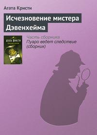 Купить книгу Исчезновение мистера Дэвенхейма, автора Агаты Кристи