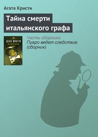 Купить книгу Тайна смерти итальянского графа, автора Агаты Кристи