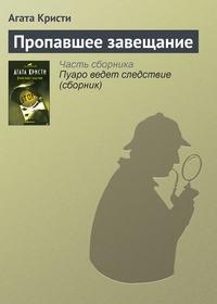 Купить книгу Пропавшее завещание, автора Агаты Кристи