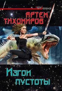 Книга Изгои пустоты - Автор Артем Тихомиров