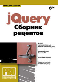 Купить книгу jQuery. Сборник рецептов, автора Геннадия Самкова