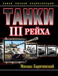 Купить книгу Танки III Рейха. Самая полная энциклопедия, автора Михаила Барятинского