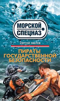 Книга Пираты государственной безопасности - Автор Сергей Зверев