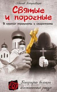 Купить книгу Святые и порочные, автора Збигнева Войцеховского