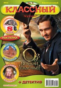 Купить книгу Классный журнал №09/2013, автора Открытые системы