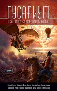 Купить книгу Гусариум (сборник), автора Олега Быстрова