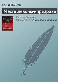 Купить книгу Месть девочки-призрака, автора Елены Усачевой