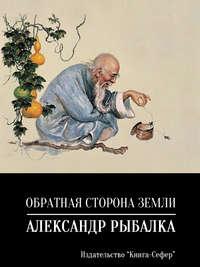 Купить книгу Обратная сторона земли, автора Александра Рыбалки
