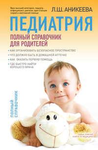 Купить книгу Педиатрия: полный справочник для родителей, автора Ларисы Аникеевой