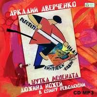 Купить книгу Шутка мецената. Дюжина ножей в спину революции., автора Аркадия Аверченко