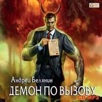 Купить книгу Демон по вызову, автора Андрея Белянина