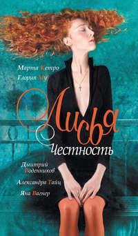 Купить книгу Лисья Честность (сборник), автора Яны Вагнер