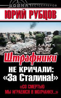 Книга Штрафники не кричали: «За Сталина!»