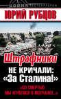 Электронная книга «Штрафники не кричали: «За Сталина!»» – Юрий Рубцов