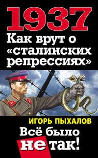 Книга 1937. Как врут о «сталинских репрессиях». Всё было не так!