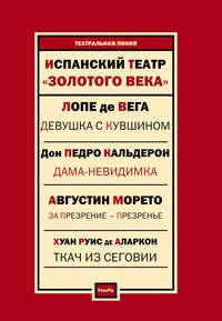 Купить книгу Испанский театр. Пьесы (сборник), автора Лопе де Веги