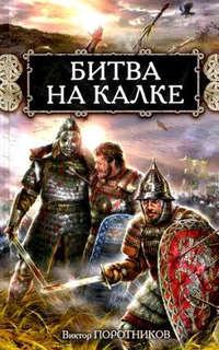 Купить книгу Битва на Калке, автора Виктора Поротникова
