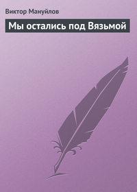 Купить книгу Прорыв, автора Виктора Мануйлова