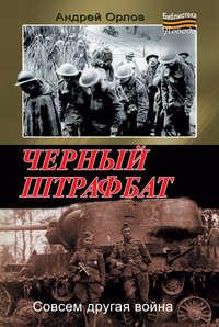 Книга Черный штрафбат - Автор Андрей Орлов
