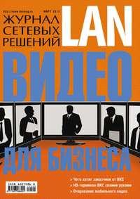 Журнал сетевых решений / LAN №03/2013