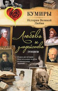 Книга Любовь и злодейство гениев - Автор Сергей Нечаев