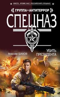 Купить книгу Убить президента, автора Максима Шахова