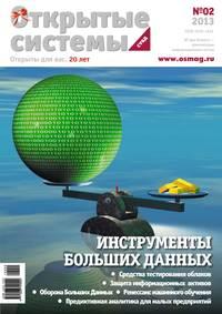 Открытые системы. СУБД №02/2013