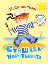 Купить книгу Стишата-коротышата, автора Петра Синявского