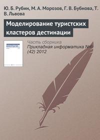 Купить книгу Моделирование туристских кластеров дестинации, автора Ю. Б. Рубина