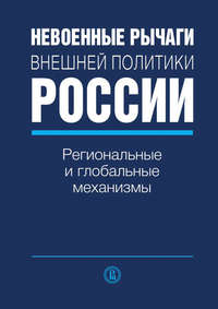 Купить книгу Невоенные рычаги внешней политики России. Региональные и глобальные механизмы, автора Коллектива авторов