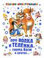 Электронная книга «Сказки-мультфильмы. Про волка и теленка, гнома Васю и других…» – Михаил Липскеров