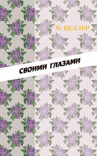 Купить книгу Своими глазами (сборник), автора Михаила Веллера