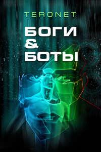 Купить книгу Боги & Боты, автора