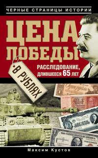 Книга Цена Победы в рублях - Автор Максим Кустов