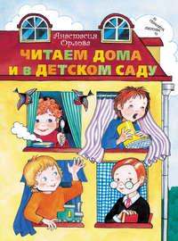 Купить книгу Читаем дома и в детском саду, автора Анастасии Орловой