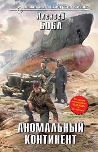 Купить книгу Аномальный континент, автора Алексея Бобла