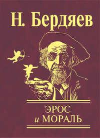 Купить книгу Эрос и мораль, автора Николая Бердяева