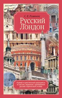 Книга Русский Лондон - Автор Сергей Романюк