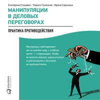Манипуляции в деловых переговорах: Практика противодействия