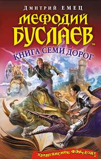 Книга Книга Семи Дорог - Автор Дмитрий Емец