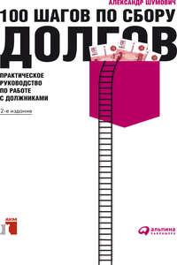 Купить книгу 100 шагов по сбору долгов. Практическое руководство по работе с должниками, автора Александра Шумовича