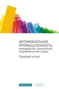 Купить книгу Автомобильная промышленность: производство, реализация, потребительские споры. Правовой аспект, автора Сборника